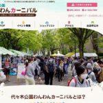 【イベント情報】代々木公園わんわんカーニバル2019【関東】